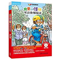 I love little monster fourth grade bilingual reading ladder(Chinese Edition)