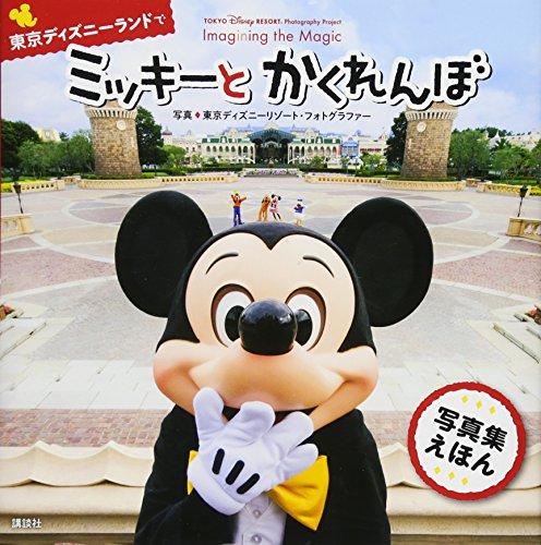TOKYO Disney RESORT Photography Project Imagining the Magic 東京ディズニーランドで ミッキーと かくれんぼ (ディズニー幼児絵本(書籍))の詳細を見る