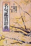 名句鑑賞辞典