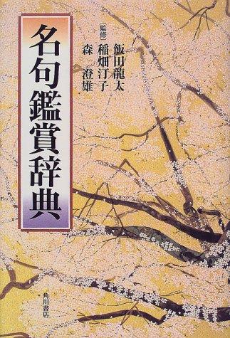名句鑑賞辞典の詳細を見る
