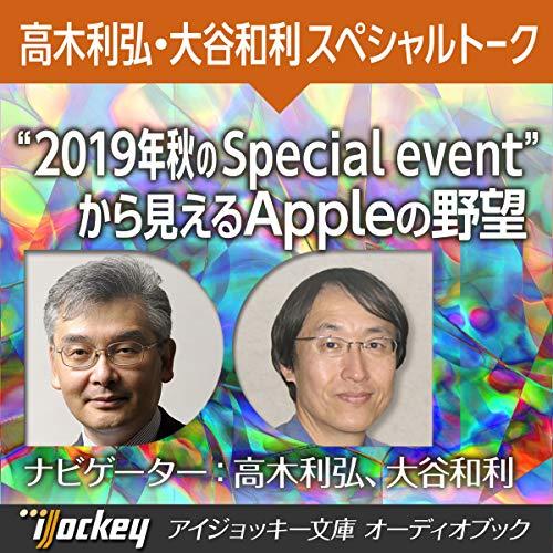 『2019年秋のSpecial Eventから見えてくるAppleの野望』のカバーアート