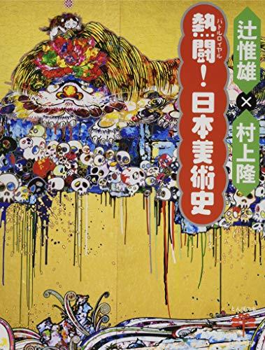 熱闘! 日本美術史 (とんぼの本)の詳細を見る