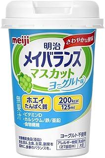 明治 メイバランスMiniカップ マスカットヨーグルト味 125ml【24個セット(ケース販売)】