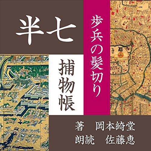 歩兵の髪切り (半七捕物帳) | 岡本 綺堂