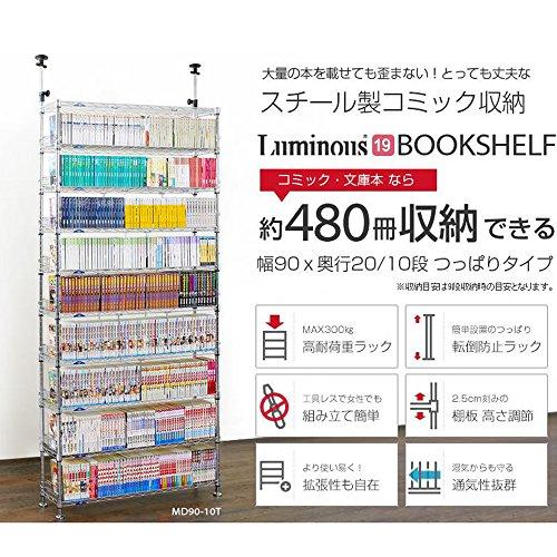 ルミナスフィールシリーズポール径19mmテンション(つっぱり)ラック10段幅93×奥行23×高さ220-280cmMD90-10T