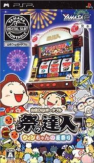 山佐Digiポータブル 祭の達人 ウィンちゃんの夏祭り - PSP