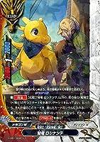 バディファイトX(バッツ)/騎竜 ロシナンテ(レア)/めっちゃ!! 100円ドラゴン