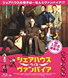 【映画】シェアハウス・ウィズ・ヴァンパイア