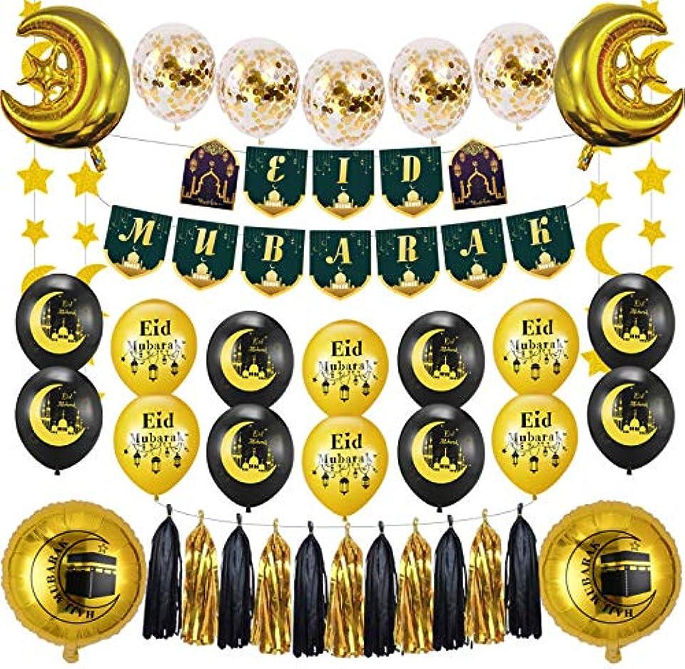 Eid Mubarak Banner, Eid Mubarak Dekoration, Ramadan Mubarak Party-Dekorationen, Eid Mubarak Ballons oder Eid Al Fitr Eid Al Adha Festival Dekoration Zubehör