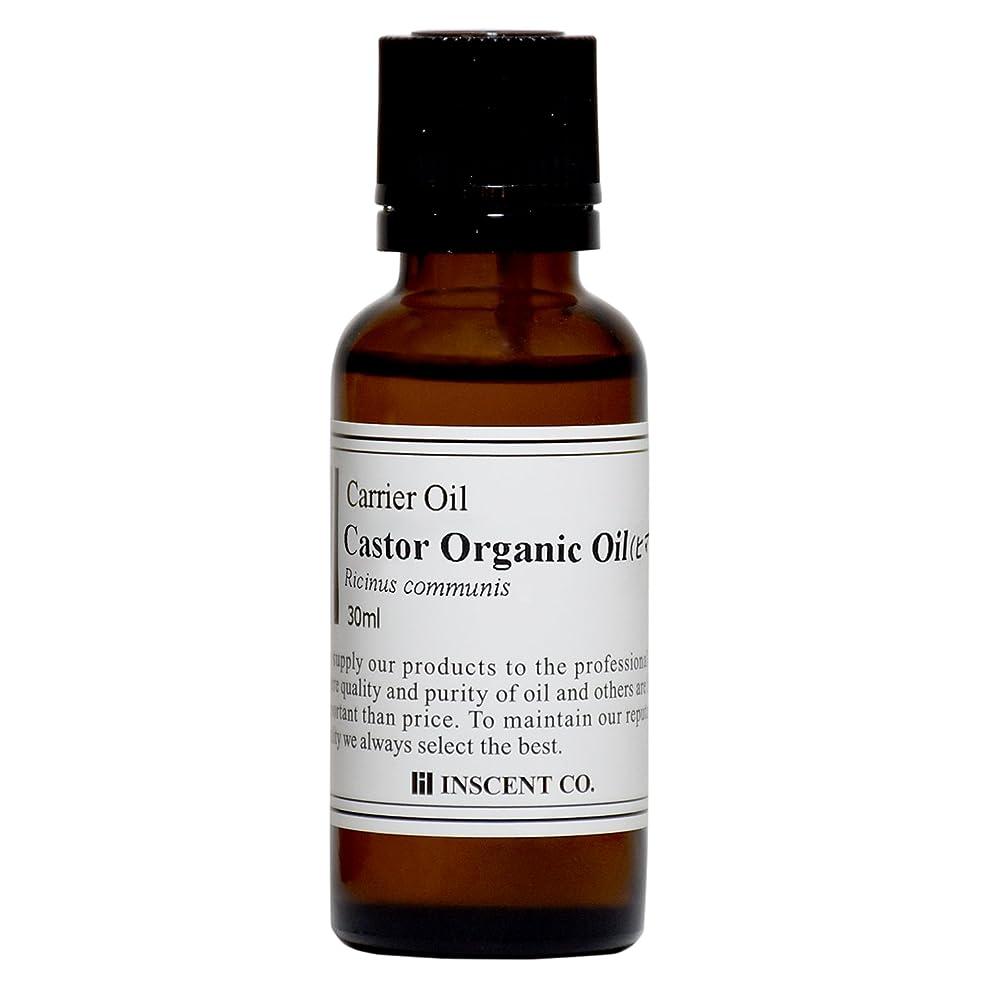 カスターオイル(ヒマシ油)(オーガニック)[未精製]30ml~キャリアオイル(植物油/ベースオイル)~(キャスターオイル/ひまし油)