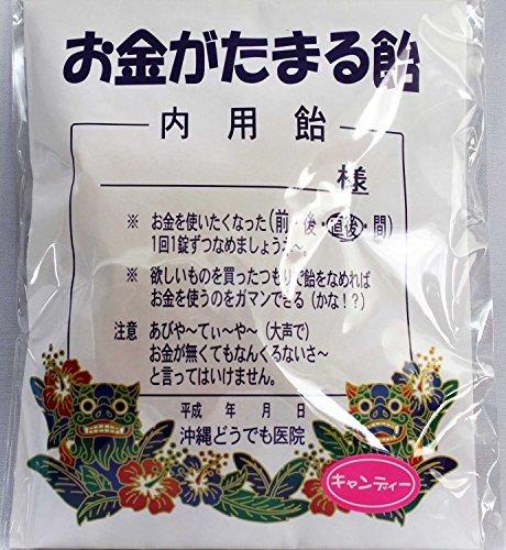 お金がたまる飴 12個入×10袋 タイヨー 沖縄どうでも医院のパロディーキャンディー 沖縄土産におすすめ