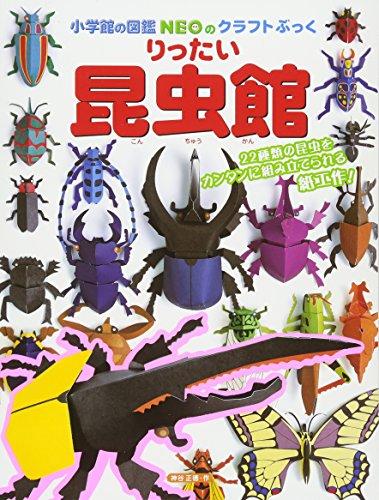 りったい 昆虫館 (小学館の図鑑NEOのクラフトぶっく)