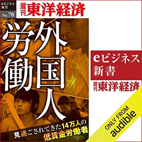 『ルポ 外国人労働~見過ごされてきた14万人の低賃金労働者 (週刊東洋経済eビジネス新書No.78)』のカバーアート
