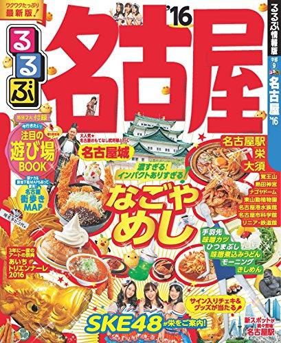 るるぶ名古屋'16 (国内シリーズ)