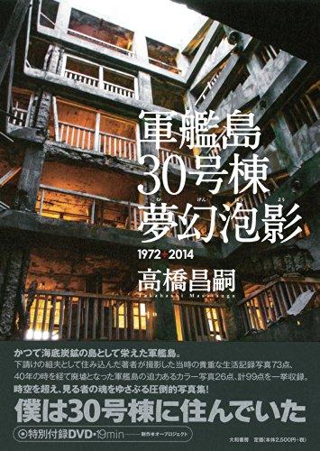 軍艦島30号棟 夢幻泡影~1972+2014~