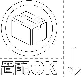 置き配 OK 可能 許可 シール ステッカー カッティングステッカー(テキスト・矢印付き) 光沢タイプ・防水 耐水・屋外耐候3~4年 (白, 100)