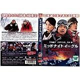 ミッドナイト イーグル MIDNIGHT EAGLE [大沢たかお/竹内結子/玉木宏] 中古DVD [レンタル落ち] [DVD] image