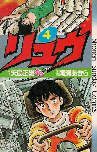 リュウ 4 (少年サンデーコミックス)