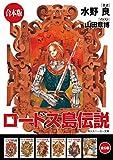 【合本版】ロードス島伝説 全6巻 (角川スニーカー文庫)