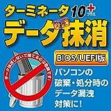 ターミネータ10plus データ完全抹消 BIOS/UEFI版|ダウンロード版