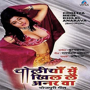 Choliya Mein Khilel Anarava