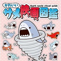 [東京国際サメ映画祭事務局, アリムラモハ, さいとうみき, 坂上 周二]のかわいいサメ映画図鑑 (ライノブックス)
