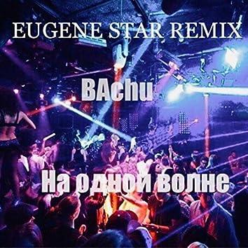 На одной волне (Eugene Star Remix)