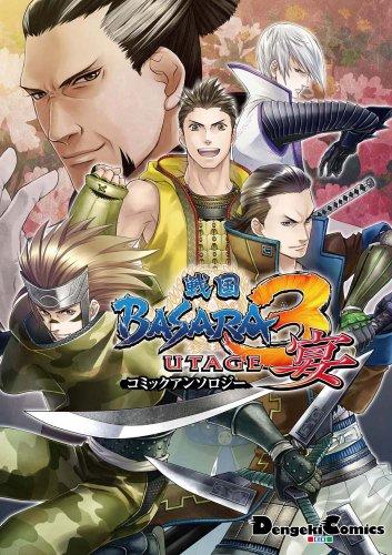 Sengoku BASARA 3 Utage Comic Anthology (Dengeki Comics EX) (2012) ISBN: 4048861980 [Japanese Import]