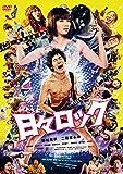 日々ロック[DVD]