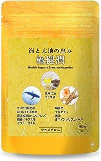 極健潤 オメガ3 DHA EPA サプリメント フィッシュオイル 深海鮫肝油 納豆菌 ケルセチン 亜麻仁油 えごま油 30日分