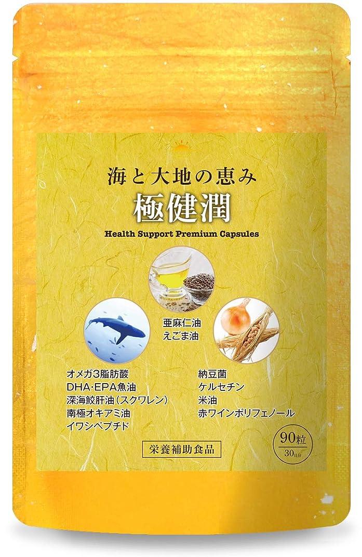 ペネロペ孤独などちらか極健潤 オメガ3 DHA EPA サプリメント 深海鮫肝油 納豆菌 ケルセチン 亜麻仁油 えごま油 30日分
