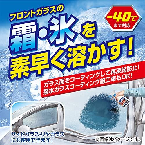 古河薬品工業(KYK)解氷スプレートリガー500ml[HTRC3]22-040