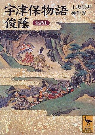 宇津保物語・俊蔭 全訳注 (講談社学術文庫)の詳細を見る