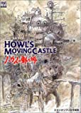 The art of Howl's moving castle (ジブリTHE ARTシリーズ)