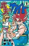 武天のカイト 1 (ガンガンコミックス)