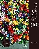 フェルトで作る大人の花101 (すべて茎付きのデザイン・オールカラープロセス解説)
