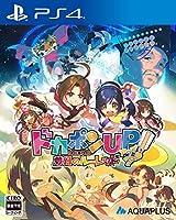 ドカポンUP! 夢幻のルーレット - PS4 (【初回生産特典】DLCキャラクター「アンジュ戦闘Ver.」プロダクトコード 同梱)