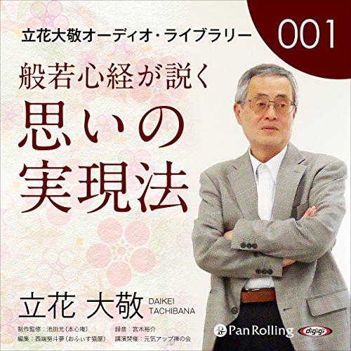 『立花大敬オーディオライブラリー1「般若心経が説く思いの実現法」』のカバーアート