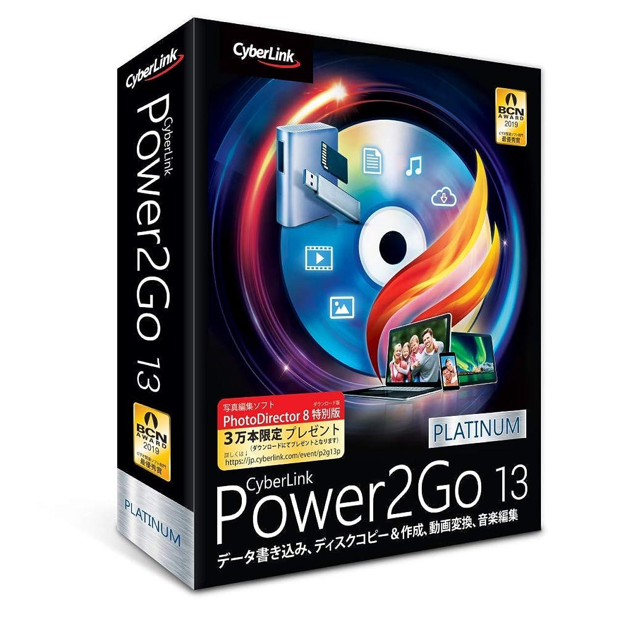 カプラー妖精ぴかぴかサイバーリンク Power2Go 13 Platinum 通常版/ディスク書き込み/オーサリング/メディア変換/バックアップ