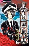 人間回収車 (6) (ちゃおホラーコミックス)