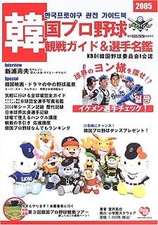 韓国プロ野球観戦ガイド&選手名鑑〈2005〉