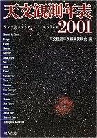 天文観測年表〈2001〉