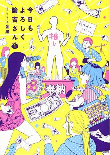 今日もよろしく諭吉さん(1) (ワイドKC)