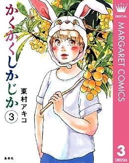 [東村アキコ]のかくかくしかじか 3 (マーガレットコミックスDIGITAL)