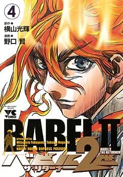 [野口賢, 横山光輝]のバビル2世 ザ・リターナー 4 (ヤングチャンピオン・コミックス)