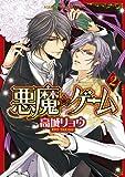 悪魔★ゲーム(2) (あすかコミックスCL-DX)