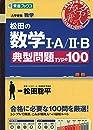 松田の数学I・A/II・B典型問題Type100