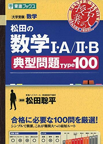 松田の数学I・A/II・B典型問題Type100 (東進ブックス 名人の授業シリーズ)の詳細を見る