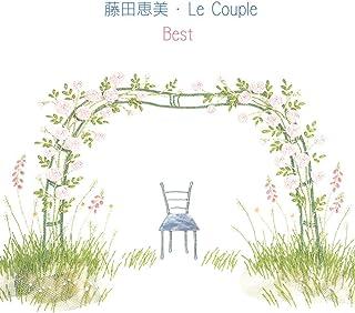 藤田恵美・Le Couple Best
