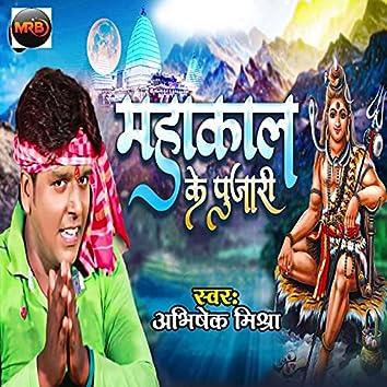 Mahakal Ke Pujari